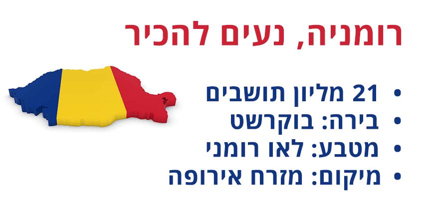 מידע על רומניה