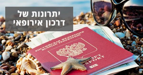 יתרונות של דרכון אירופאי