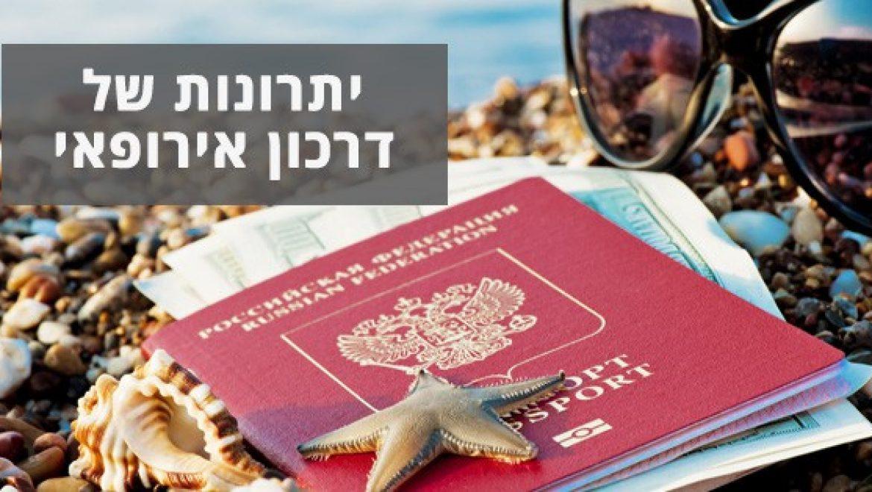 דרכון אירופאי – נעים להכיר: מהן הזכויות שהוא מעניק לכם?